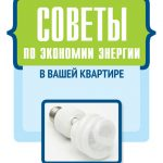 Energy-Saving Tips for Your Apartment / Russian