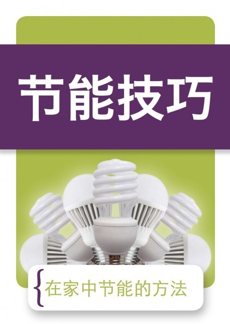 Energy Savers Tips: Ways to Save Energy in Your Home (Foreign Languages)